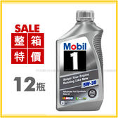 【愛車族購物網】Mobil 美孚 5W-30 Keeps Your Engine Running Like New 機油│整箱12瓶│公司貨《搶購中!》