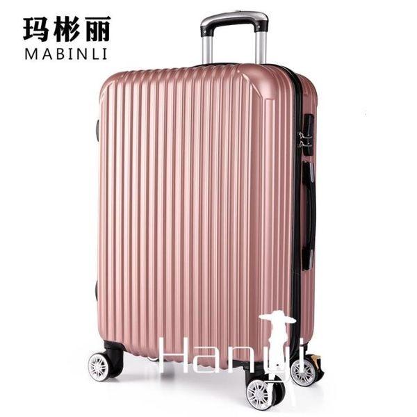 拉桿箱萬向輪24寸行李箱男旅行箱女登機箱20學生密碼箱26韓版箱子 衣涵閣.