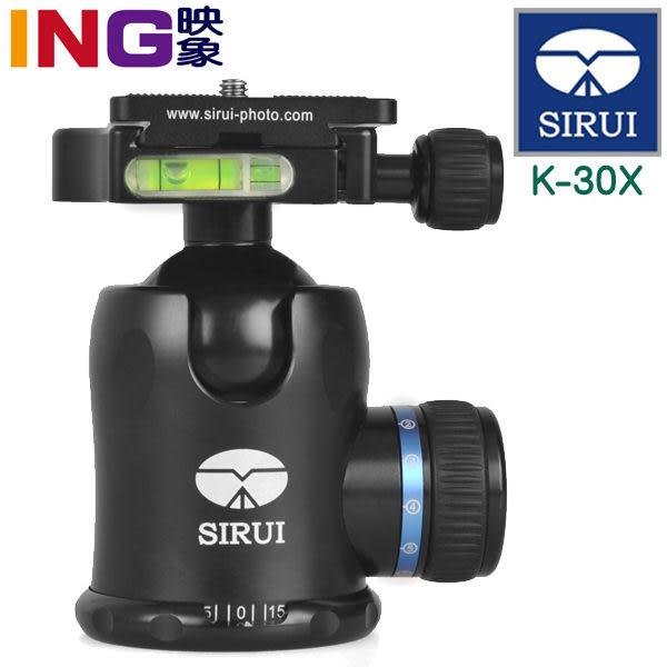SIRUI 思銳 K-30X 專用 球型雲台 立福公司貨 K30 K30X 自由雲臺