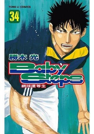 Baby Steps ~ 網球優等生~34