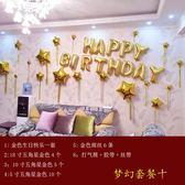 成人生日快樂氣球背景墻裝飾情侶驚喜派對布置男女朋友生日場景