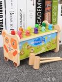 大號益智力1-2-3周歲半幼兒童男女孩寶寶打地鼠遊戲機敲打擊玩具 町目家