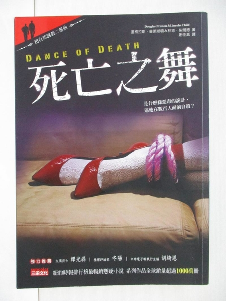 【書寶二手書T1/一般小說_AQ3】死亡之舞_謝佳真, 道格拉斯普