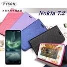 【愛瘋潮】諾基亞 Nokia 7.2 冰晶系列 隱藏式磁扣側掀皮套 保護套 手機殼