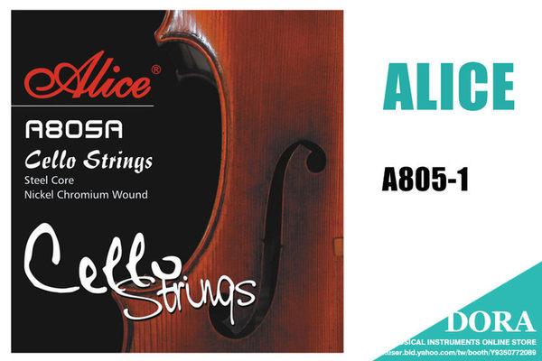 小叮噹的店 全新 Alice A805A-1 大提琴弦