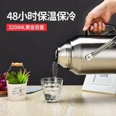 家用熱水瓶不鏽鋼保溫瓶大容量暖瓶學生宿舍用暖壺開水瓶茶瓶 鉅惠85折