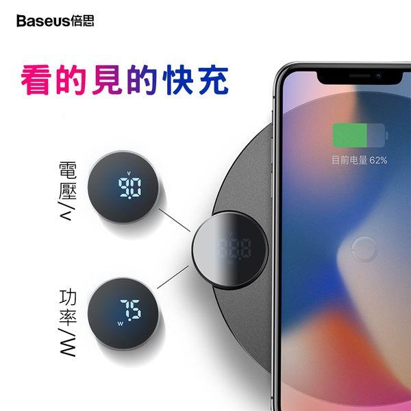 福利品 Baseus倍思 電流顯示無線充電板 無線充電器 無線充電座 無線充電版 快速無線充電板 快充板