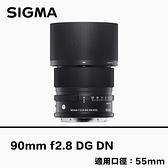 【預購】分期0利率 SIGMA 90mm F2.8 DC DN Contemporary for E mmount L mount 恆伸公司貨 免運 德寶光學