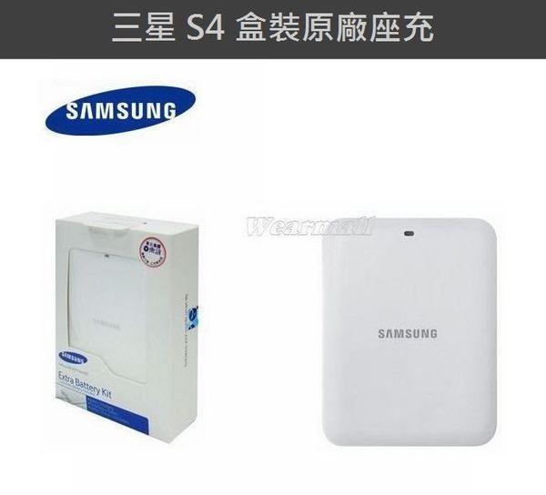 吊卡盒裝【原廠座充】S4 i9500 GALAXY J Grand2 G7102 G530Y Galaxy J5【東訊、台灣三星公司貨】