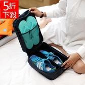 老闆訂錯價!!!五折限時下殺旅行收納袋 出國旅行鞋子收納袋整理包防塵鞋袋收納包大