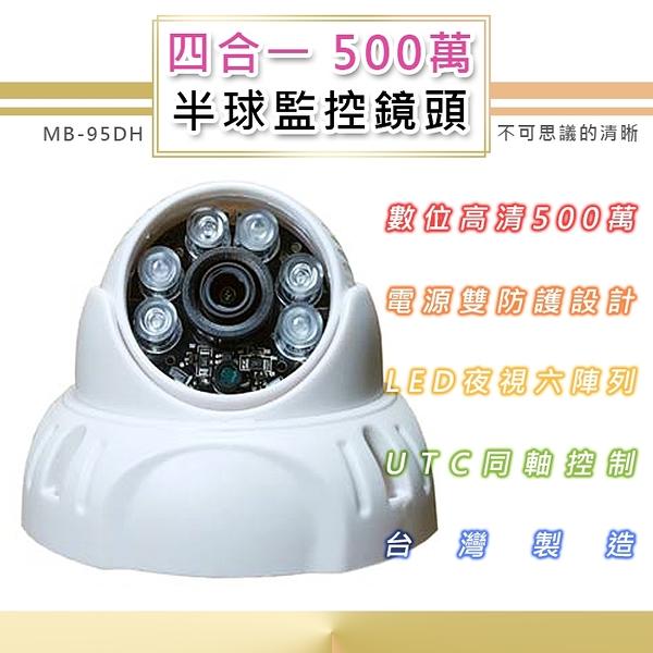 500萬 半球監控鏡頭6.0mm TVI/AHD/CVI/類比四合一 6LED燈強夜視攝影機(MB-95DH)@四保科技