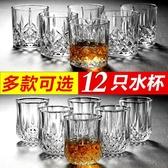 紅酒杯 家用玻璃杯子套裝歐式威士忌酒杯鉆石洋酒杯啤酒杯烈酒紅酒杯酒具