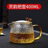 錘紋壺玻璃茶壺單壺功夫泡茶壺家用煮茶耐高溫過濾花茶壺茶具