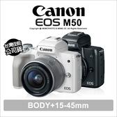 註冊禮~4/30 Canon EOS M50+15-45mm Wifi 藍芽 4K錄影 微單眼 公司貨 【24期0利率】薪創數位