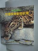 【書寶二手書T9/收藏_QJC】台灣保育動物新傳_張靜茹