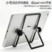 ipad支架迷你pad air簡約手機直播桌面支撐架子iapd5蘋果平板電腦 萬聖節
