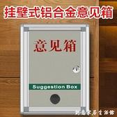 意見箱 投訴建議收信箱家用盒小掃黑除惡帶鎖可愛不銹鋼信件郵件信封戶外箱子