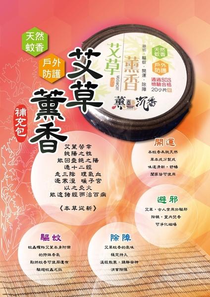 【薰藝沉香】SGS檢驗無毒 天然草本艾草蚊香20環裝(紙盒補充包)【威奇包仔通】