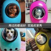 太空寵物艙包外出貓籠子貓咪便攜寵物胸前背包【不二雜貨】
