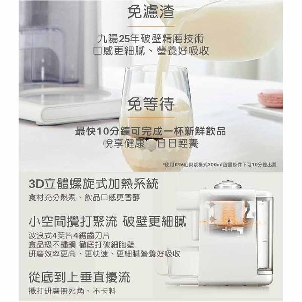 JOYOUNG 九陽 免清洗全自動多功能飲品豆漿機 K96 (摩卡棕)
