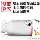 【同款】果凍5色防水保潔墊_雙面枕式_一只(一入)