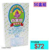 【醫康生活家】白宮醫用棉花(脫脂棉) 130g (盒裝)(50盒裝)