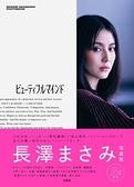 長澤雅美寫真集:ビューティフルマインド(日文MOOK)