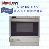【PK廚浴生活館】 高雄林內牌  RBR-U51E-SV  嵌入式瓦斯微波烤箱 日本原裝進口 三年保固