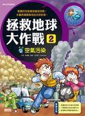 (二手書)拯救地球大作戰(2):空氣污染