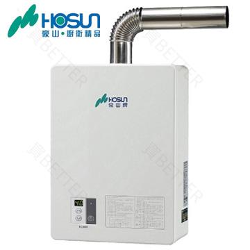 【買BETTER】豪山熱水器/豪山牌熱水器 H-1660FE強制排氣FE式熱水器(16L)★送6期零利率