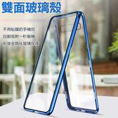 雙面玻璃 萬磁王 三星 A20 A30 A50 A70 A60 A40S A7 A9 S8 S9 S10 + plus S10e 手機殼 金屬 磁吸 保護殼