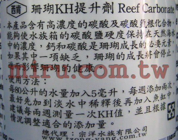 【西高地水族坊】美國原裝進口 西肯Seachem 珊瑚KH提升劑(500ml)