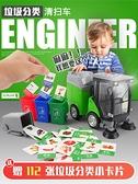 益智玩具 兒童垃圾分類玩具男孩女孩環保早教桌面垃圾清掃車益智回力玩具車 夢藝家