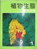【書寶二手書T7/動植物_FGM】植物生態彩色珍集(1)