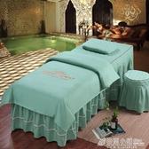 美容床罩四件套 美容院美體洗頭推拿按摩床專用套件 簡約床罩ATF 聖誕節鉅惠