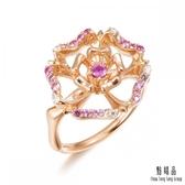 點睛品 V&A 18K金鏗鏘玫瑰鑽石寶石戒指
