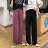 【快樂購】寬褲女高腰寬鬆冰絲直筒長褲