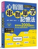 心智圖串聯單字記憶法:最常用的2000個單字,用60張心智圖串聯想像,一次全記住!..