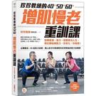 珍珍教練的40 50 60 增肌慢老重訓課【隨書附30支示範影片QR CODE】