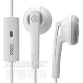 【曜德視聽】鐵三角 ATH-C505iS 白色 智慧型手機專用 免持通話 / 免運 / 送硬殼收納盒