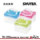 SHUTER 樹德 TB-200 月光系列手提箱【不挑色隨機出貨】收納箱 收納盒【亮點OA】
