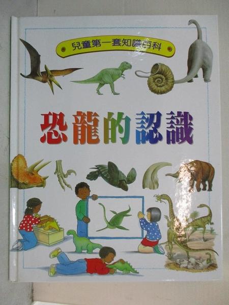【書寶二手書T1/少年童書_D5D】恐龍的認識_Sue Grabham原作; 訾如,顏綺霞中文編輯
