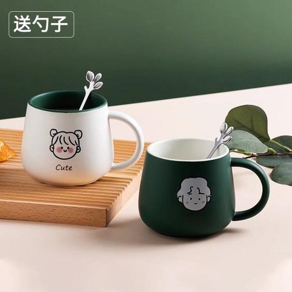 馬克杯 陶瓷杯子馬克杯創意個性情侶喝水牛奶咖啡杯家用辦公室早餐杯茶杯 歐歐