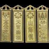 開運吊飾 銅太公在此石 銅天官賜福 銅吉星高照泰山石敢當 銅牌 山海鎮 卡菲婭