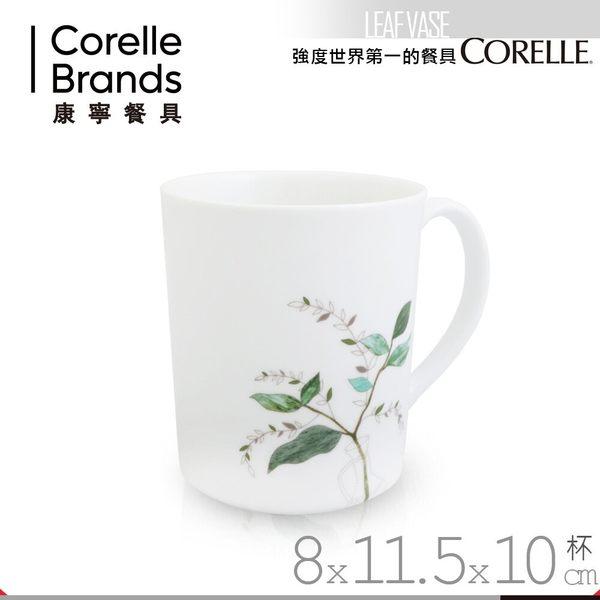 【美國康寧 CORELLE】瓶中樹300ml馬克杯