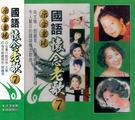 原音重現 國語懷念老歌 第7輯 CD (...