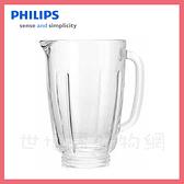可刷卡◆PHILIPS飛利浦 果汁機專用玻璃杯~適用HR2095.HR2096◆台北、新竹實體門市