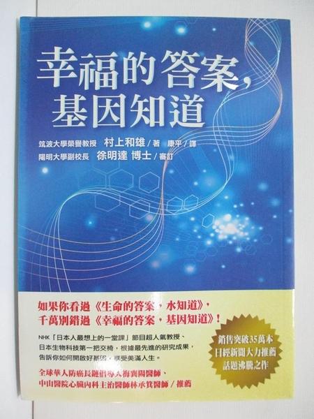 【書寶二手書T1/勵志_CK1】幸福的答案基因知道_康平, 村上和雄