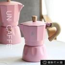 現貨摩卡咖啡壺珠光烤漆意式濃縮 出口歐洲品質 意大利摩卡壺家用手沖【全館免運】