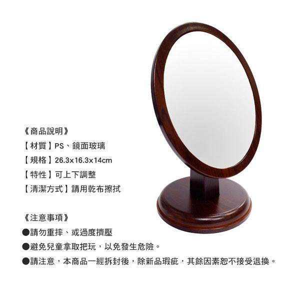 黑檀紋 橢圓形立鏡 (BB-464)
